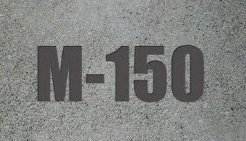 Бетон М150 с доставкой